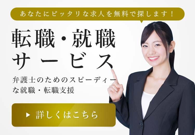あなたにピッタリな求人を無料で探します!転職・就職サービス。弁護士のためのスピーディーな就職・転職支援