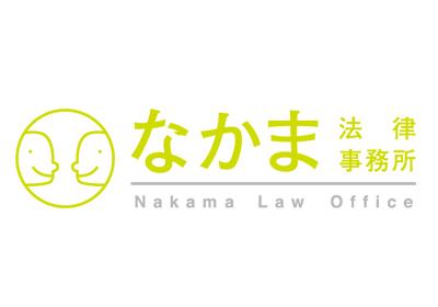 なかま法律事務所