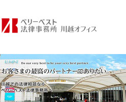 ベリーベスト法律事務所【川越オフィス】