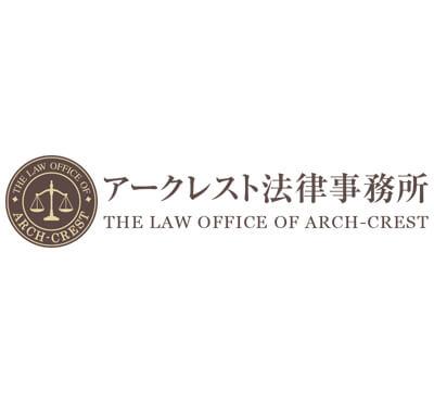 弁護士法人アークレスト法律事務所