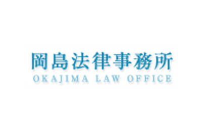 岡島法律事務所