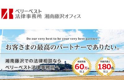 ベリーベスト法律事務所【湘南藤沢オフィス】