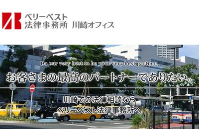 ベリーベスト法律事務所【川崎オフィス】