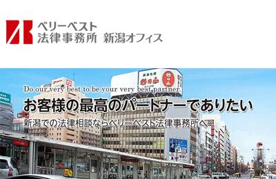 ベリーベスト法律事務所【新潟オフィス】
