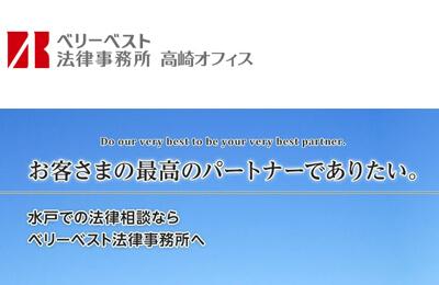 ベリーベスト法律事務所【高崎オフィス】