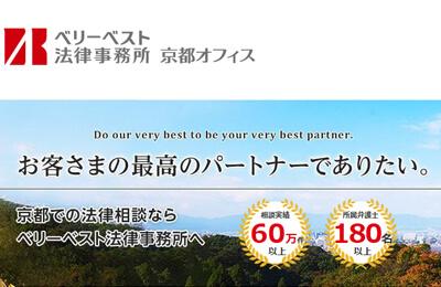 ベリーベスト法律事務所【京都オフィス】