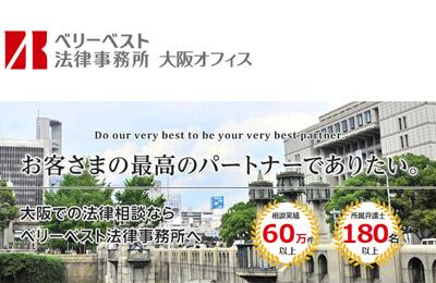 ベリーベスト法律事務所【大阪オフィス】