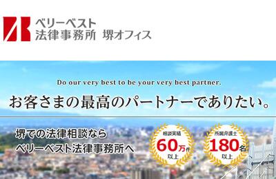 ベリーベスト法律事務所【堺オフィス】
