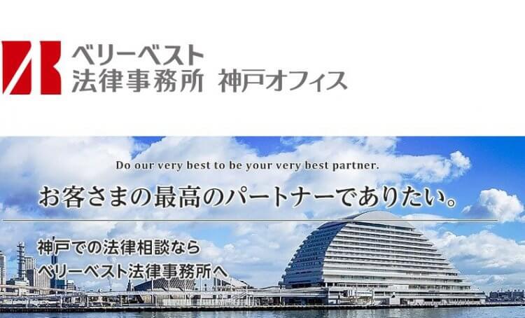 ベリーベスト法律事務所【神戸オフィス】