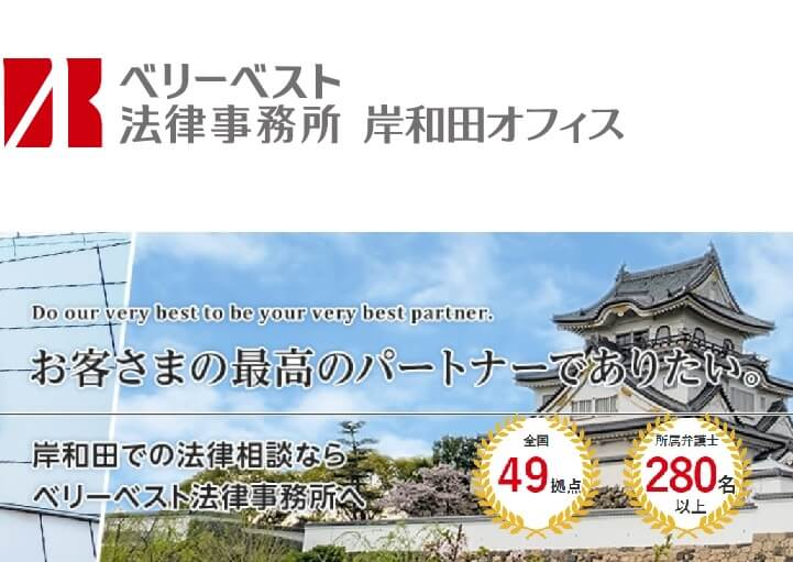 ベリーベスト法律事務所【岸和田オフィス】
