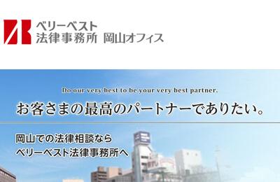 ベリーベスト法律事務所【岡山オフィス】