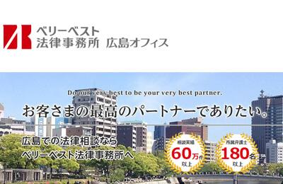 ベリーベスト法律事務所【広島オフィス】
