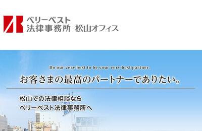 ベリーベスト法律事務所【松山オフィス】