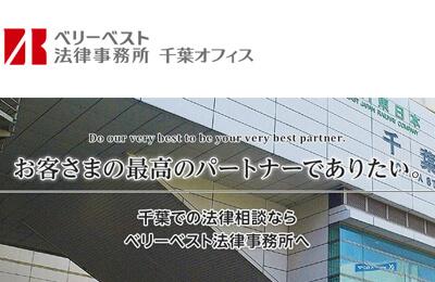 ベリーベスト法律事務所【千葉オフィス】