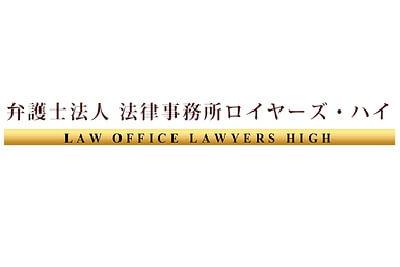 弁護士法人 法律事務所ロイヤーズ・ハイ