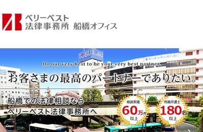 ベリーベスト法律事務所【船橋オフィス】