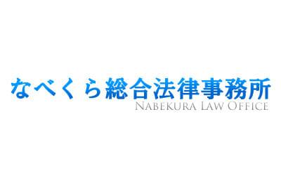 なべくら総合法律事務所