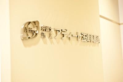 アディーレ法律事務所