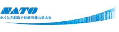 サトーホールディングス株式会社