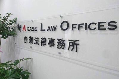 赤瀬法律事務所