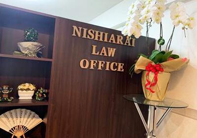 西新井綜合法律事務所