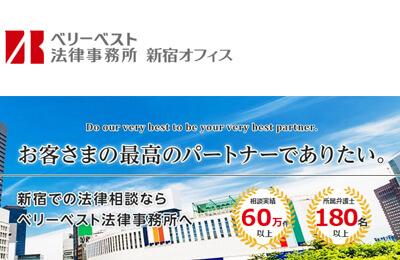 ベリーベスト法律事務所【新宿オフィス】