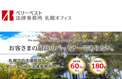 ベリーベスト法律事務所【札幌オフィス】