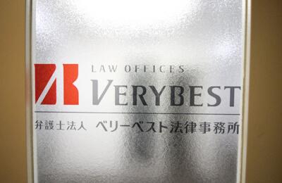 ベリーベスト法律事務所 横浜オフィス
