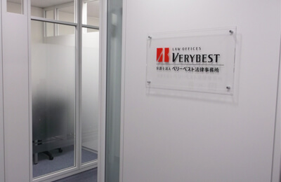 ベリーベスト法律事務所 静岡オフィス