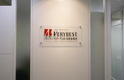ベリーベスト法律事務所 京都オフィス