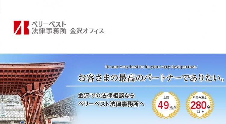 ベリーベスト法律事務所【金沢オフィス】