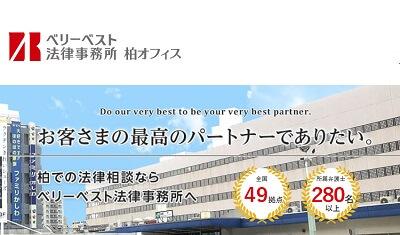ベリーベスト法律事務所【柏オフィス】