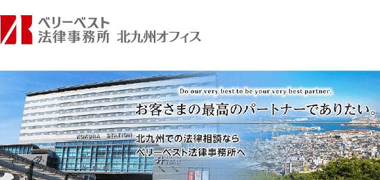 ベリーベスト法律事務所【北九州オフィス】
