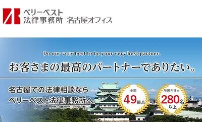 ベリーベスト法律事務所【名古屋オフィス】