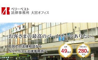 ベリーベスト法律事務所【大宮オフィス】