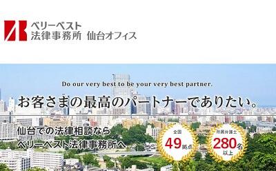 ベリーベスト法律事務所【仙台オフィス】