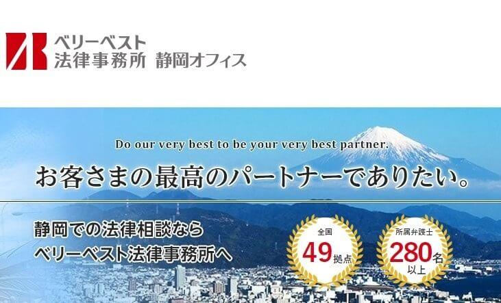 ベリーベスト法律事務所【静岡オフィス】
