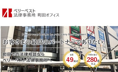 ベリーベスト法律事務所【町田オフィス】