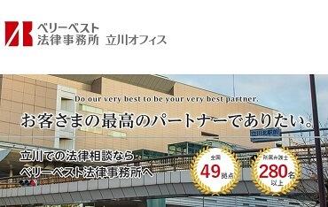 ベリーベスト法律事務所【立川オフィス】