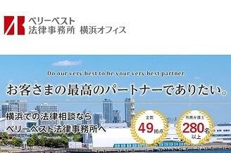 ベリーベスト法律事務所【横浜オフィス】