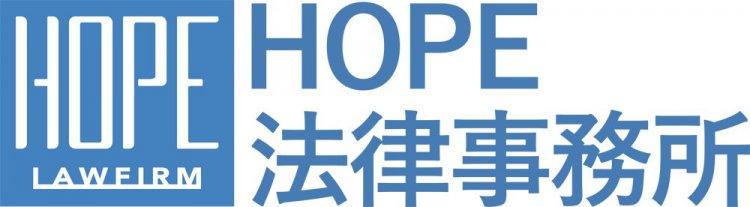 HOPE法律事務所
