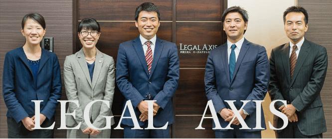弁護士法人リーガルアクシス