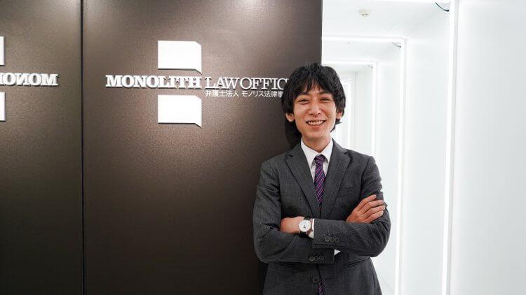 弁護士法人モノリス法律事務所