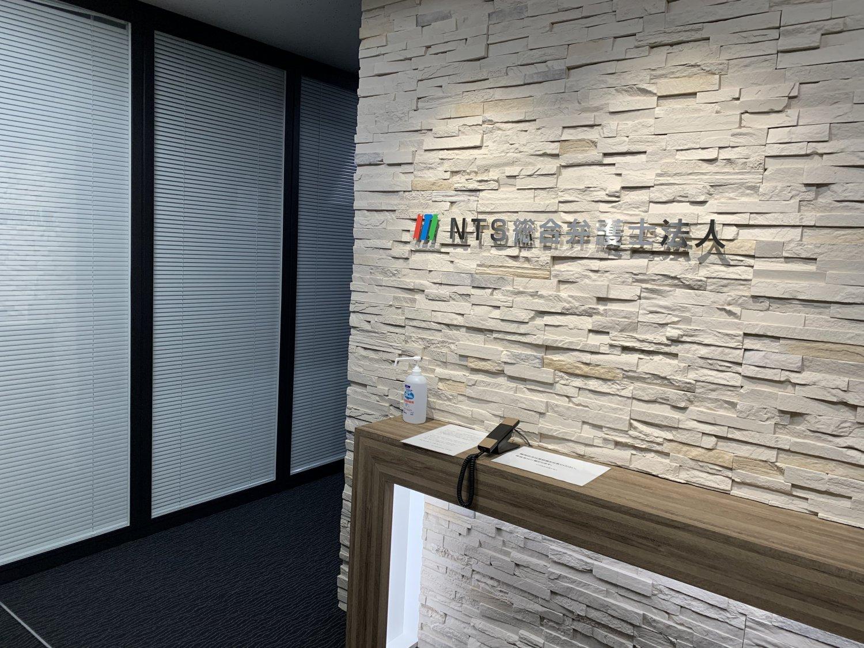NTS総合弁護士法人【札幌事務所】