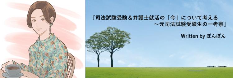 『司法試験受験&弁護士就活の「今」~元司法試験受験生が考えること』  Written by ぽんぽん