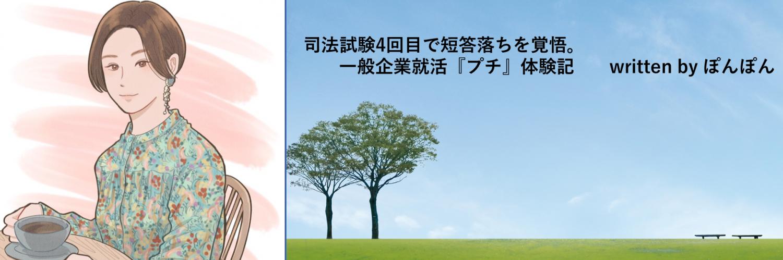 司法試験4回目で短答落ちを覚悟。一般企業就活『プチ』体験記  written by ぽんぽん