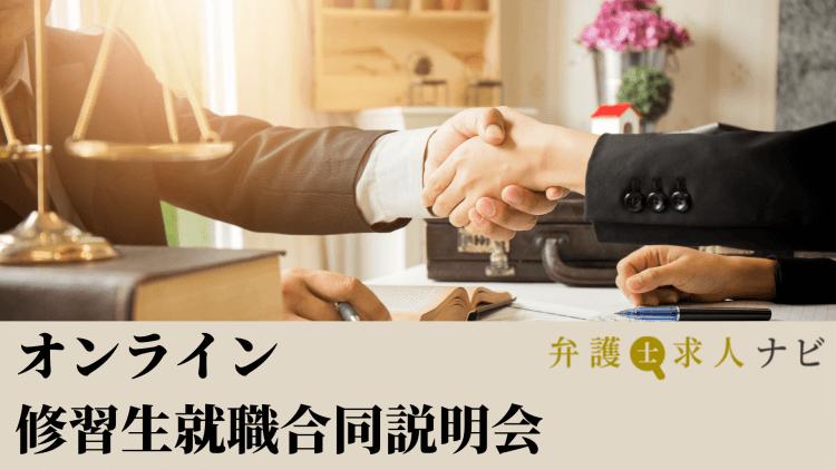 【速報】第1回 75期修習予定者就職合同説明会 参加事務所