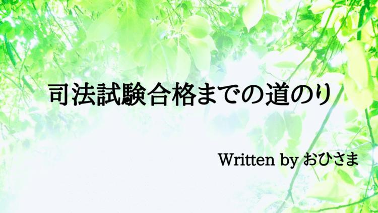 司法試験合格までの道のり  Written by おひさま