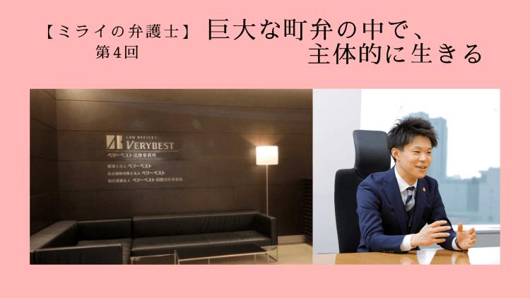 【ミライの弁護士】第4回 巨大な町弁の中で、主体的に生きる Interviewer & Written ぽんぽん 松井 剛先生