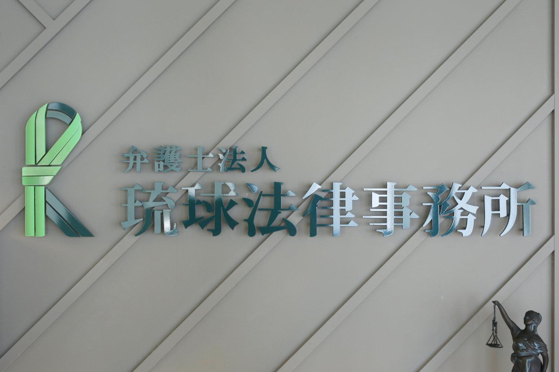 弁護士法人琉球法律事務所